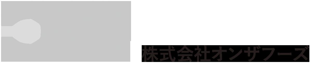株式会社オンザフーズ